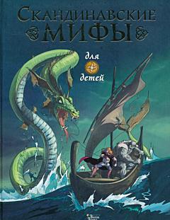 Skandinavskiye mify dlya detey | Скандинавские мифы для детей