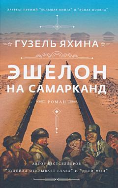 Eshelon na Samarkand | Эшелон на Самарканд
