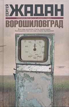 Voroshilovgrad   Ворошиловград