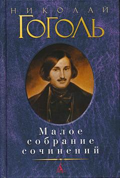 Nikolay Gogol. Maloye sobraniye sochineniy | Николай Гоголь. Малое собрание сочинений