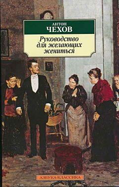Rukovodstvo dlya zhelaushikh zhenitsya | Руководство для желающих жениться