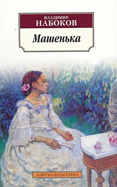 Mashenka | Машенька