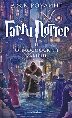 Harry Potter i filosofski kamen   Гарри Поттер и философский камень