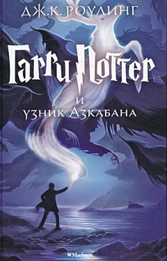 Harry Potter i uznik Azkhabana   Гарри Поттер и узник Азкабана