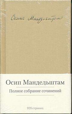 Osip Mandelstam   Осип Мандельштам. Полное собрание сочинений