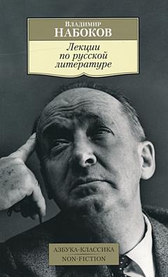 Lektsii po literature | Лекции по русской литературе