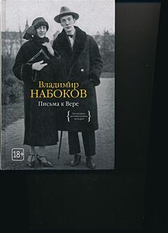 Nabokov. Pisma k Vere | Набоков. Письма к Вере