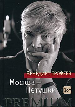 Moskwa - Petushki | Москва - Петушки