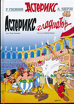 Asteriks. Gladiator | Астерикс. Гладиатор