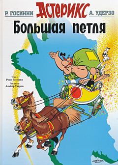 Asterix. Bolshaya petlya | Астерикс. Большая петля