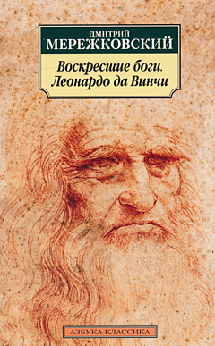 Leonardo da Vinci | Воскресшие боги. Леонардо да Винчи