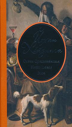 Osen srednevekovya, Homo ludens, Esse | Осень Средневековья. Homo ludens. Эссе