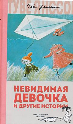 Nevidimaja devochka | Невидимая девочка и другие истории