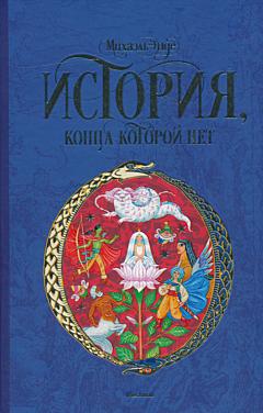 Istoriya, kontsa kotoroj net | История, конца которой нет