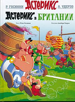 Asterix v Britanii   Астерикс в Британии