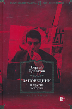 Zapovednik i drugiye istorii | Заповедник и другие истории