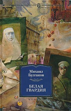 Belaya gvardiya | Белая гвардия