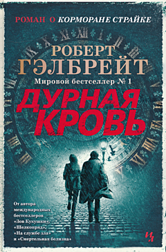 Durnaya krov | Дурная кровь