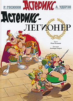Asterix - legioner | Астерикс - легионер