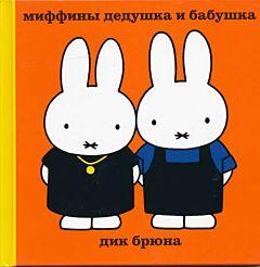 Miffiny dedushka i babushka | Миффины дедушка и бабушка