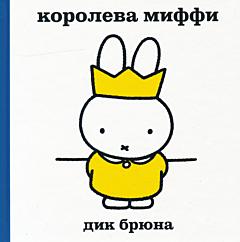 Koroleva Miffi | Королева Миффи