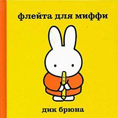 Fleyta dlya Miffi | Флейта для Миффи