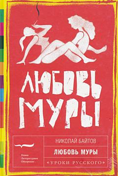 Lybov Mury | Любовь Муры