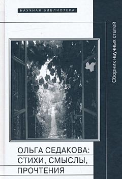 Olga Sedakova. Stikhi. Smysly. Prochteniya | Ольга Седакова. Стихи, смыслы, прочтения.
