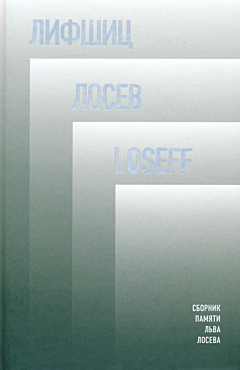 Lifshits/ Loseff |Лифшиц/Лосев / Loseff