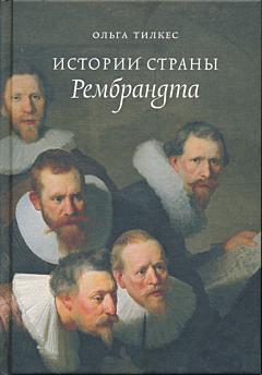 Istorii strany Rembrandta | Истории страны Рембрандта