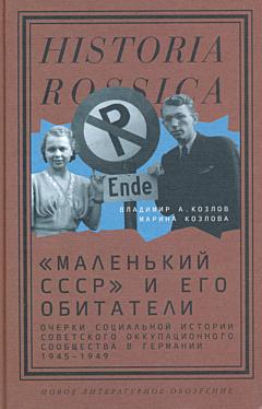 Malenki USSR i ego obitateli | «Маленький СССР» и его обитатели