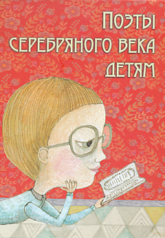 Poety serebryanogo veka detjam | Поэты серебряного века детям