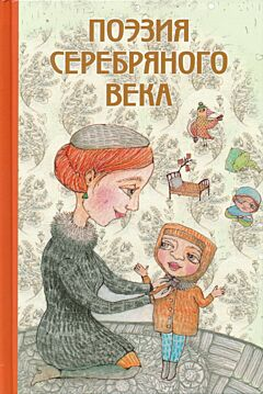 Poesija serebrjanogo veka | Поэзия серебряного века