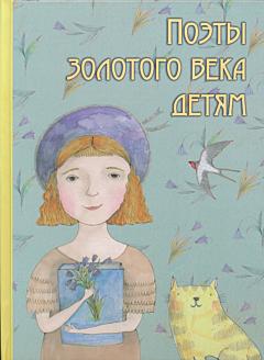Poety zolotogo veka detjam | Поэты золотого века детям