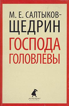 Gospoda Golovlevy | Господа Головлевы