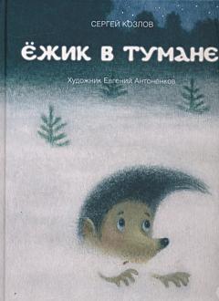 Ezhik v tumane | Ежик в тумане