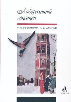 Liberalny leksikon | Либеральный лексикон