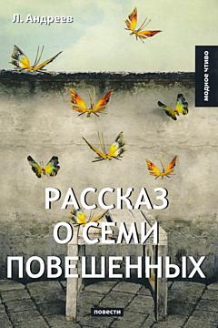 Rasskaz o semi poveshennykh | Рассказ о семи повешенных