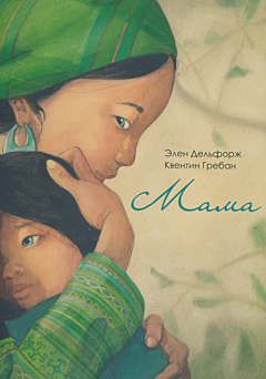 Mama | Мама