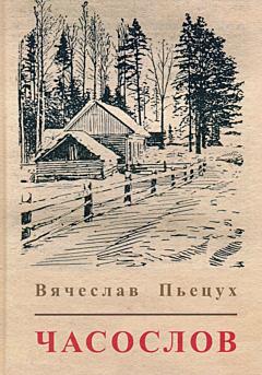 Chasoslov |Часослов