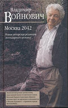 Moskva 2042   Москва 2042
