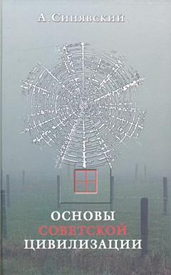 Osnovy sovetskoy civilisatsii | Основы советской цивилизации