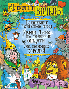 Volshebnik izumrudnogo goroda | Волшебник Изумрудного города