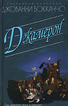 Dekameron | Декамерон