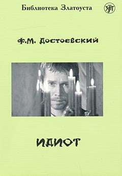 Idiot roman v 4-kh chastyakh