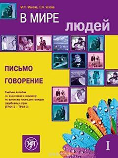V mire lyudey | В мире людей + DVD
