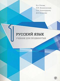 Russki Yazyk. Uchebnik dlya prodvinutykh + DVD, deel 1 | Русский язык. Учебник для продвинутых