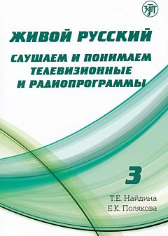 Zhivoy russki | Живой русский
