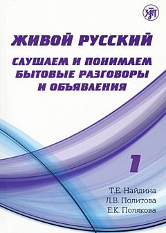 Zhivoy russki 1 | Живой русский 1