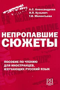 Nepropavshiye syuzhety | Непропавшие сюжеты